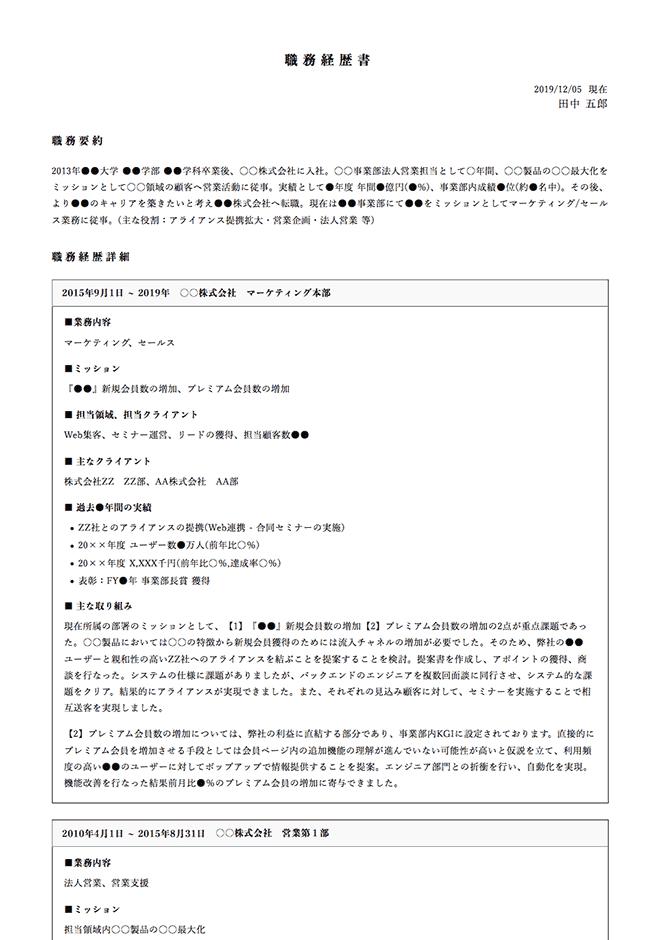 日本式職務経歴書