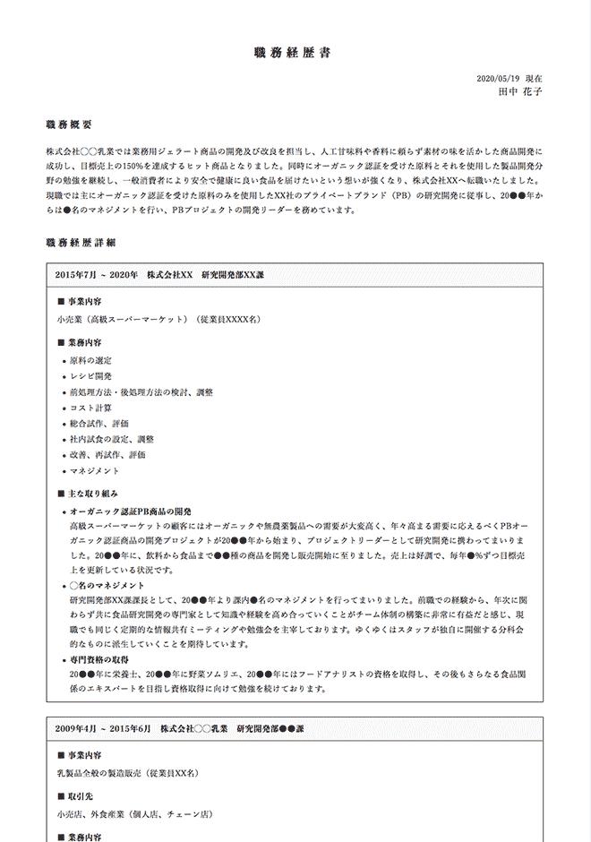 食品メーカー(研究開発)の職務経歴書サンプル