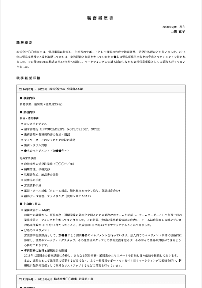 貿易事務の職務経歴書サンプル