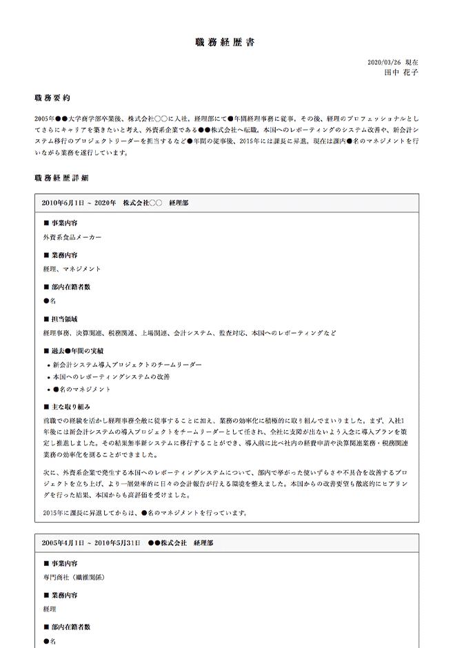 バックオフィス・事務(経理)