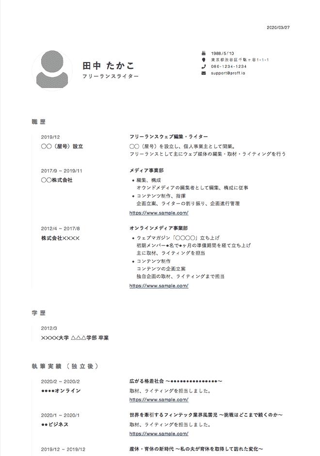 ライター(Webメディア)の履歴書サンプル