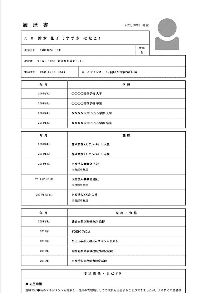 医療事務・医療保険事務の履歴書サンプル