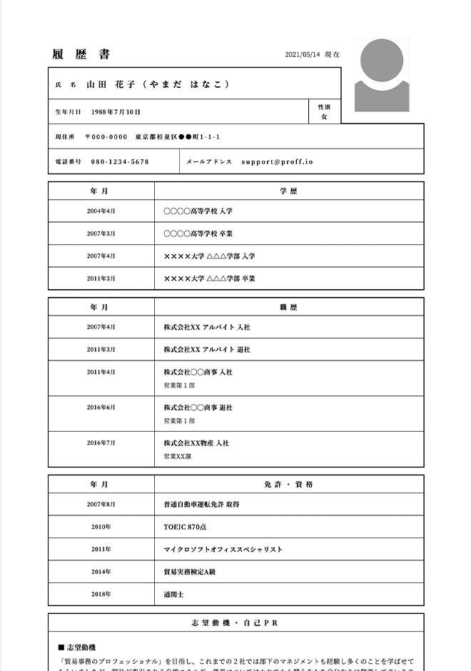 貿易事務の履歴書サンプル