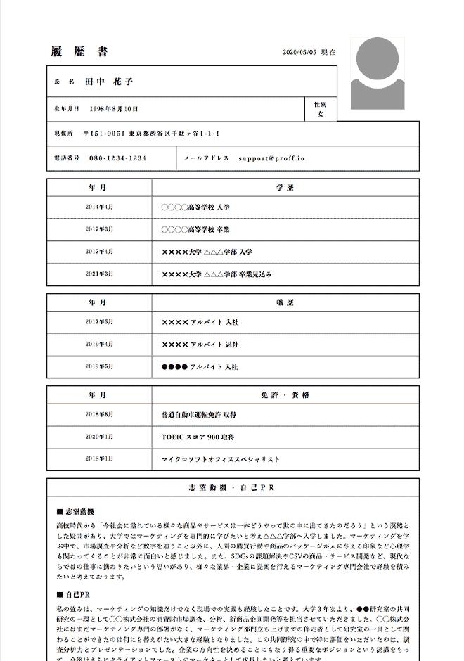 文系大学生(インターン用・マーケティング)