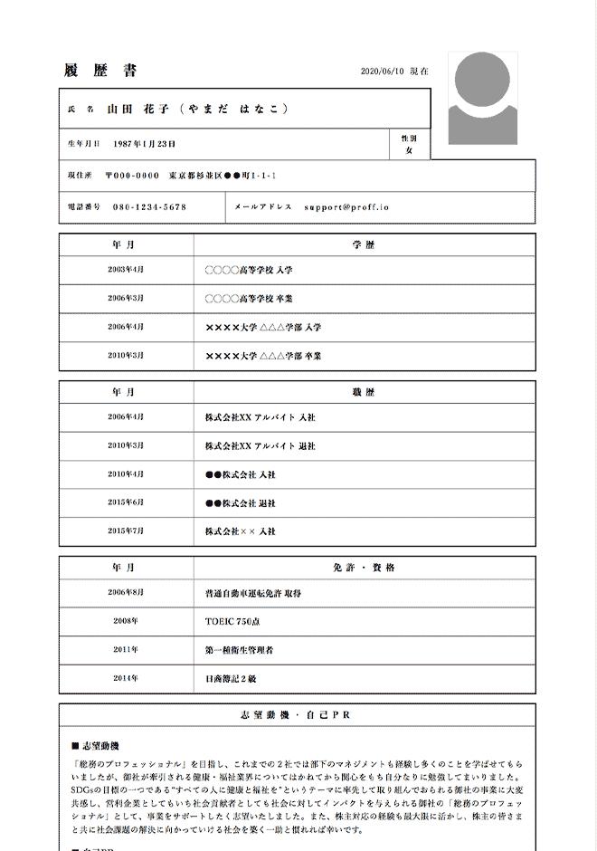 バックオフィス・事務(総務)